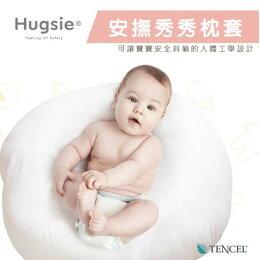 Hugsie 孕婦舒壓側睡枕專用-寶寶安撫秀秀枕套★衛立兒生活館★