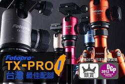 【中壢NOVA-水世界】Fotopro TX-PRO1 PRO-1+TX-PRO雲台 專業級三腳架 承重12kg 公司貨