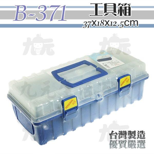 【九元生活百貨】B-371工具箱手提整理盒