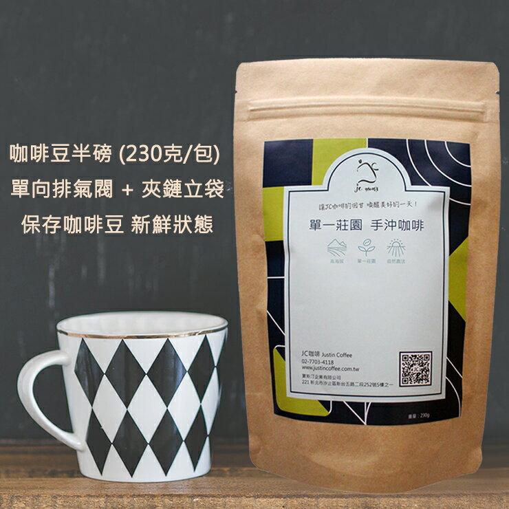 JC咖啡 半磅豆▶剛果 北基伍省 尤登格羅處理廠 水洗 ★送-莊園濾掛1入 1