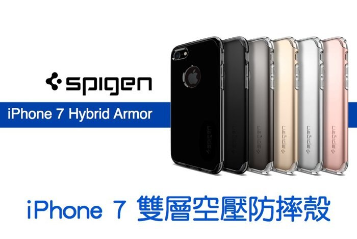 SGP Spigen iPhone 7 Plus 5.5吋 Hybrid Armor 雙層空壓 保護殼 玫瑰金 曜石黑