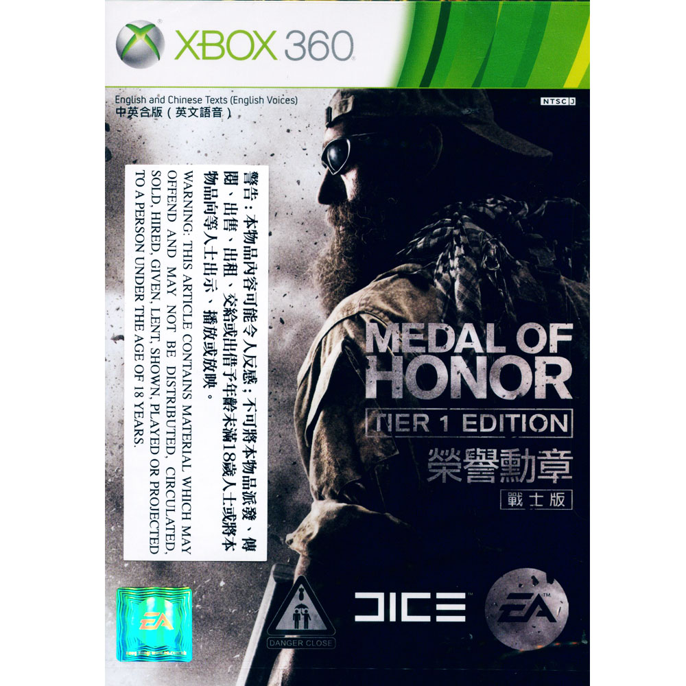 XBOX360 榮譽勳章 戰士版 中英亞版 Medal of Honor Tier 1 E