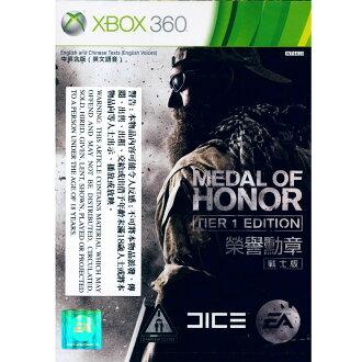 XBOX360 榮譽勳章 戰士版 中英亞版 Medal of Honor Tier 1 Edition