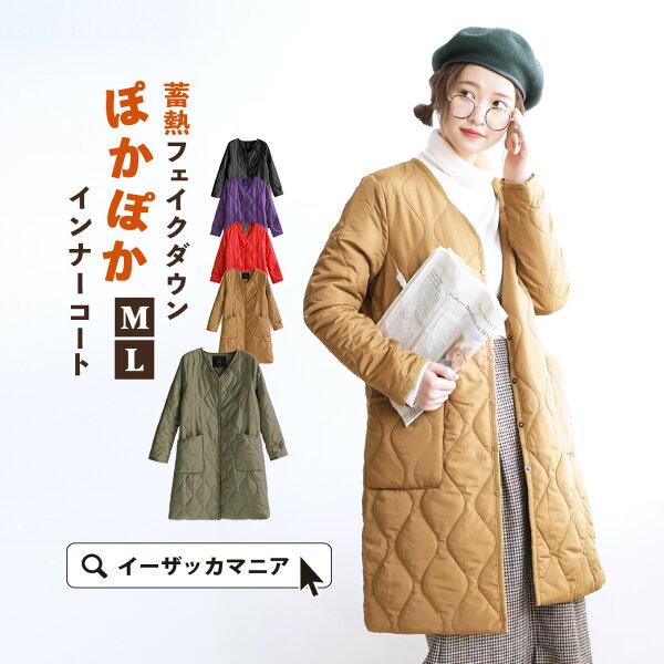 e-zakka長版輕量型保暖鋪棉外套CBT-32566-1701606。5色(4212)-日本必買免運代購