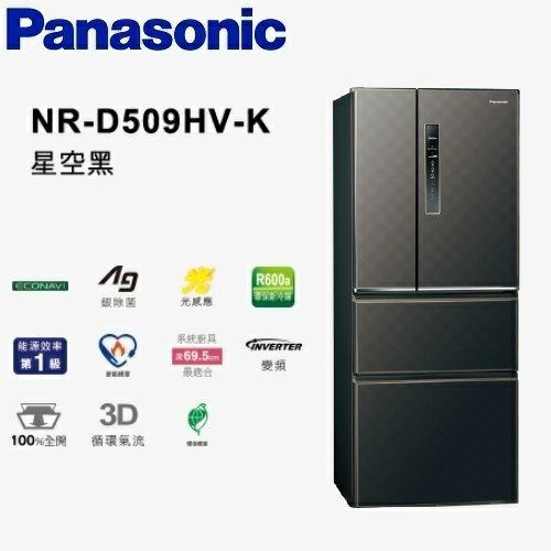 Panasonic500LNR-D509HV-K四門變頻冰箱國際牌星空黑免運費12期0%公司貨NRD509HVK