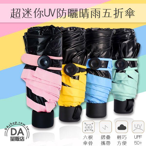 《可開發票 高品質》樂天最低價 超輕量 口袋傘 五折傘 五摺傘 晴雨傘 防曬美白傘 摺疊傘 抗UV 涼感必備 粉/黃/綠/藍