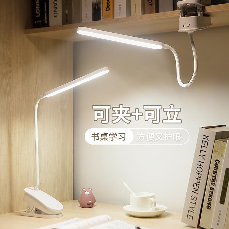 可夾式LED小臺燈護眼書桌充電學生學習專  免運