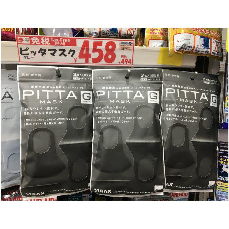 日本Pitta Mask 口罩 樂天商城100%正版 原裝進口到台灣 可重複水洗使用 鹿晗口罩【HB14】