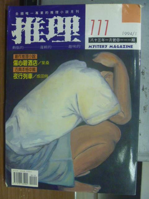 【書寶二手書T1/一般小說_OMO】推理_111期_夜行列車等