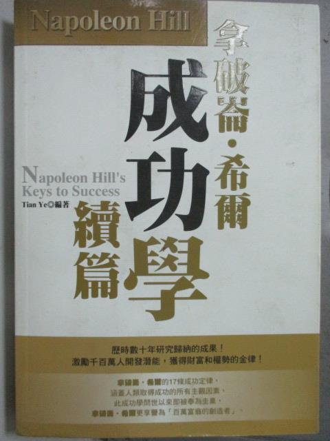 ~書寶 書T6/勵志_HCI~拿破崙‧希爾成功學  續篇 _ 320_Tian Ye