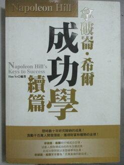 【書寶二手書T8/勵志_HCI】拿破崙‧希爾成功學 (續篇)_原價320_Tian Ye