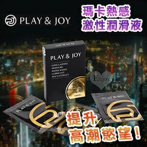 台灣製造 Play&Joy狂潮‧瑪卡熱感激性潤滑液隨身盒﹝3g x 3包裝﹞《于卉情趣精品》