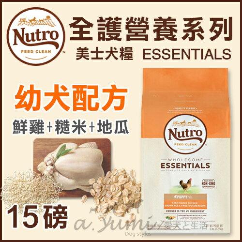 《Nutro美士》全護營養系列-幼犬配方(雞肉+糙米地瓜)-15LB / 狗飼料