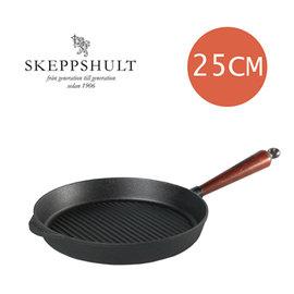 Skeppshult 瑞典製 25cm牛排煎鍋 鑄鐵鍋- 山毛櫸握把 Sweden 【Limiteria】