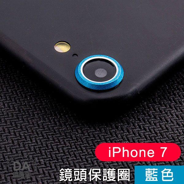 DA量販店:《3C任選三件9折》鋁合金鏡頭保護圈iPhone74.7吋金屬邊框鏡頭藍色(80-2901)