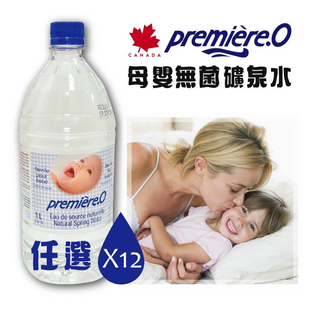 <br/><br/>  【壽滿趣-加拿大原裝進口】培妮兒母嬰無菌礦泉水(1000mlx12入)男寶寶款<br/><br/>