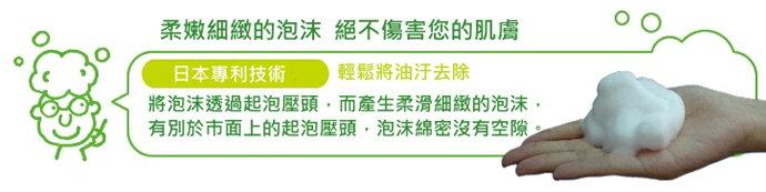 日本 MiYOSHi 環保 無添加 泡沫洗手乳 350ml 9
