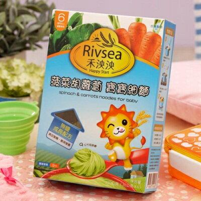 禾泱泱寶寶細麵(成長配方)-菠菜胡蘿蔔(180g)