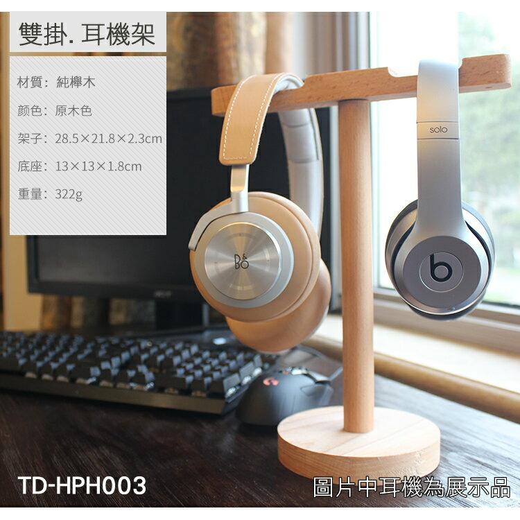 <br/><br/>  志達電子 TD-HPH003 櫸木耳機架(雙掛) sennheiser AKG shure 鐵三角 SONY DENON Pioneer<br/><br/>