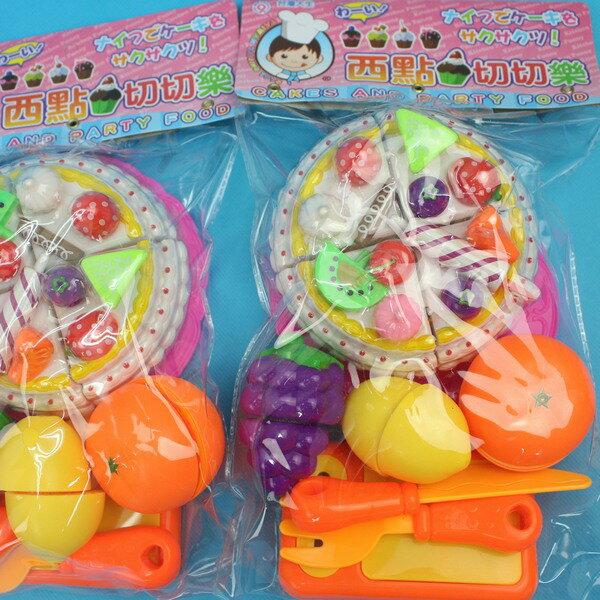 蛋糕水果切切樂 ST-0144 袋裝西點切切樂/一袋入{促180}~生