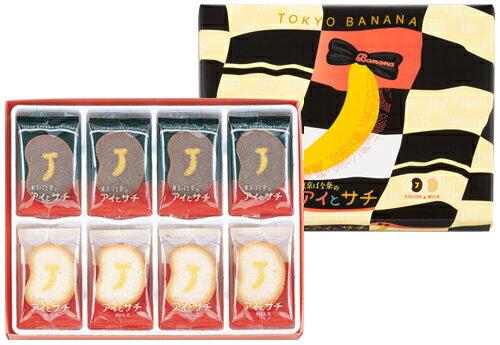 日本代購預購 空運直送 滿600免運 日本東京香蕉TOKYO BANANA 雙色香蕉餅乾 16入 7072