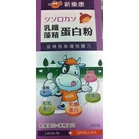 【日本新樂康】新樂康乳鐵藻精蛋白粉280g瓶買二送一【樂寶家】免運費