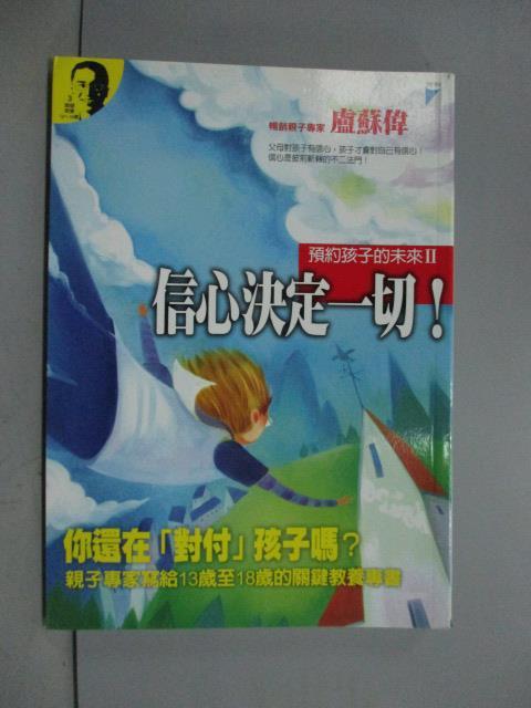 ~書寶 書T3/親子_GSB~預約孩子的未來2~信心決定一切!_盧蘇偉