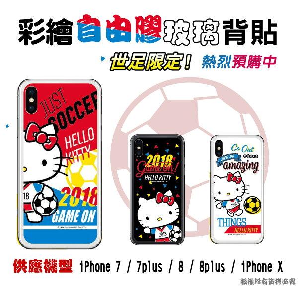 世足限定iPhone784.7iPhone78plus5.5iPhoneX三麗鷗正版授權KITTY自由膠背面玻璃