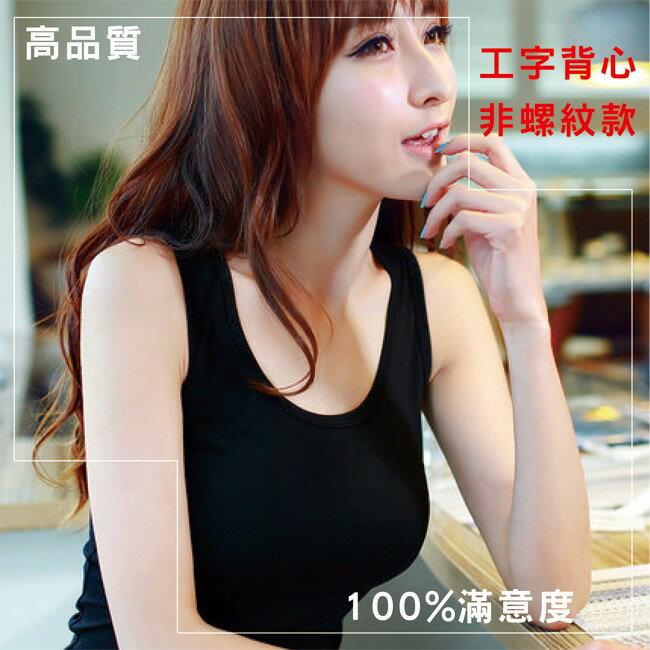 新款 最高品質款 莫代爾 萊卡棉材質 吸濕透氣不悶熱 100%好穿舒適度No.1女背心 工字背心 單穿內搭H53