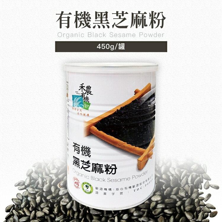 禾農 有機黑芝麻粉(無糖) 450g/罐