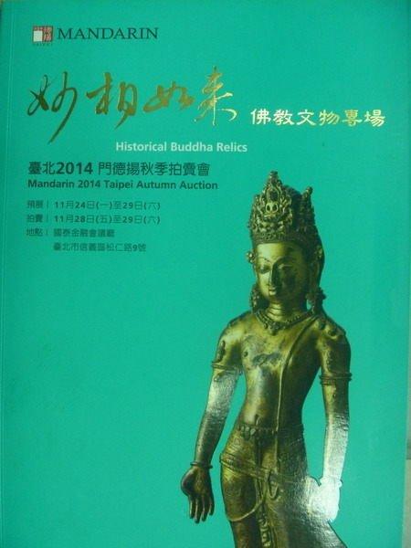 【書寶二手書T8/收藏_YDM】臺北2014門德揚秋季拍賣會_妙相如來佛教文物專場