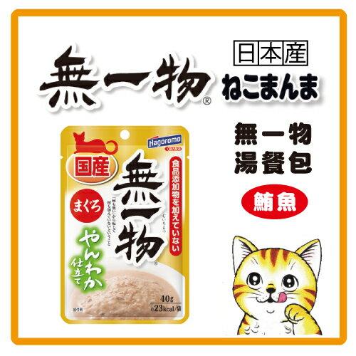 【日本直送】日本國產-無一物「湯」餐包-鮪魚 40g -48元【享受原汁原味的無添加】>可超取(C002E11)