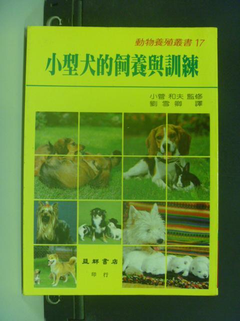 【書寶二手書T6/寵物_GBQ】小型犬的飼養與訓練_小菅 和夫/監修, 劉雪卿