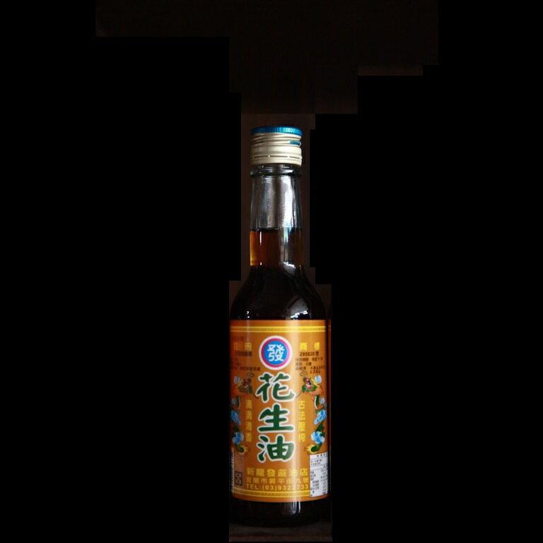 花生油 小瓶 (230毫升/瓶)【新龍發麻油 】宜蘭在地五十年的老品牌