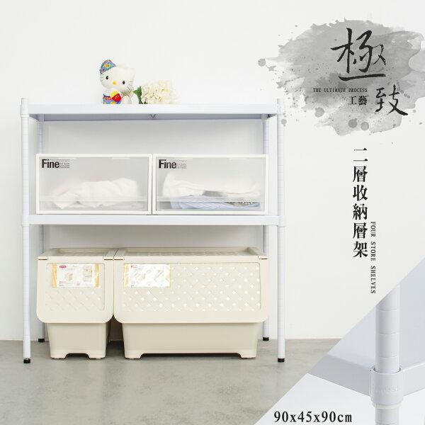 【dayneeds】極致工藝90X45X90cm二層烤漆白鐵板收納層架鐵架層架收納櫃展示架衣櫥架儲藏架