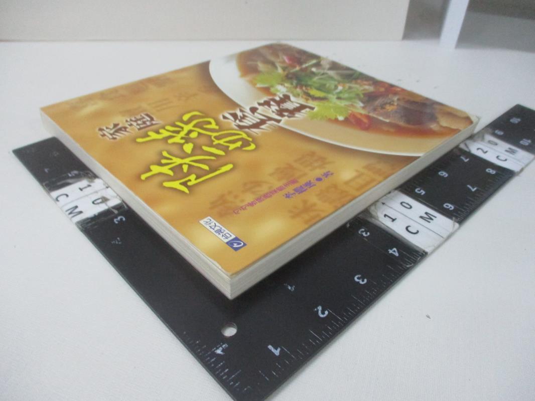 【書寶二手書T6/餐飲_DY9】家庭陝西菜套餐_李櫻瑛