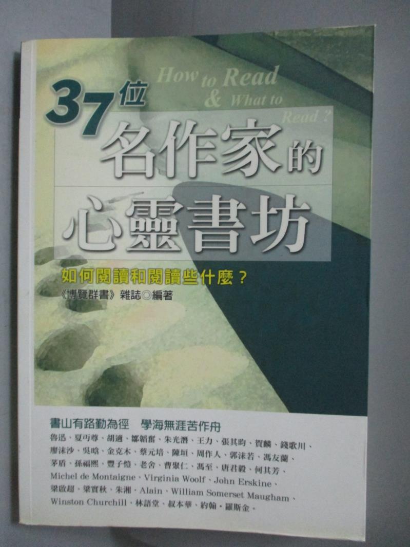 ~書寶 書T1/文學_OHT~37位名作家的心靈 _博覽群書 雜誌