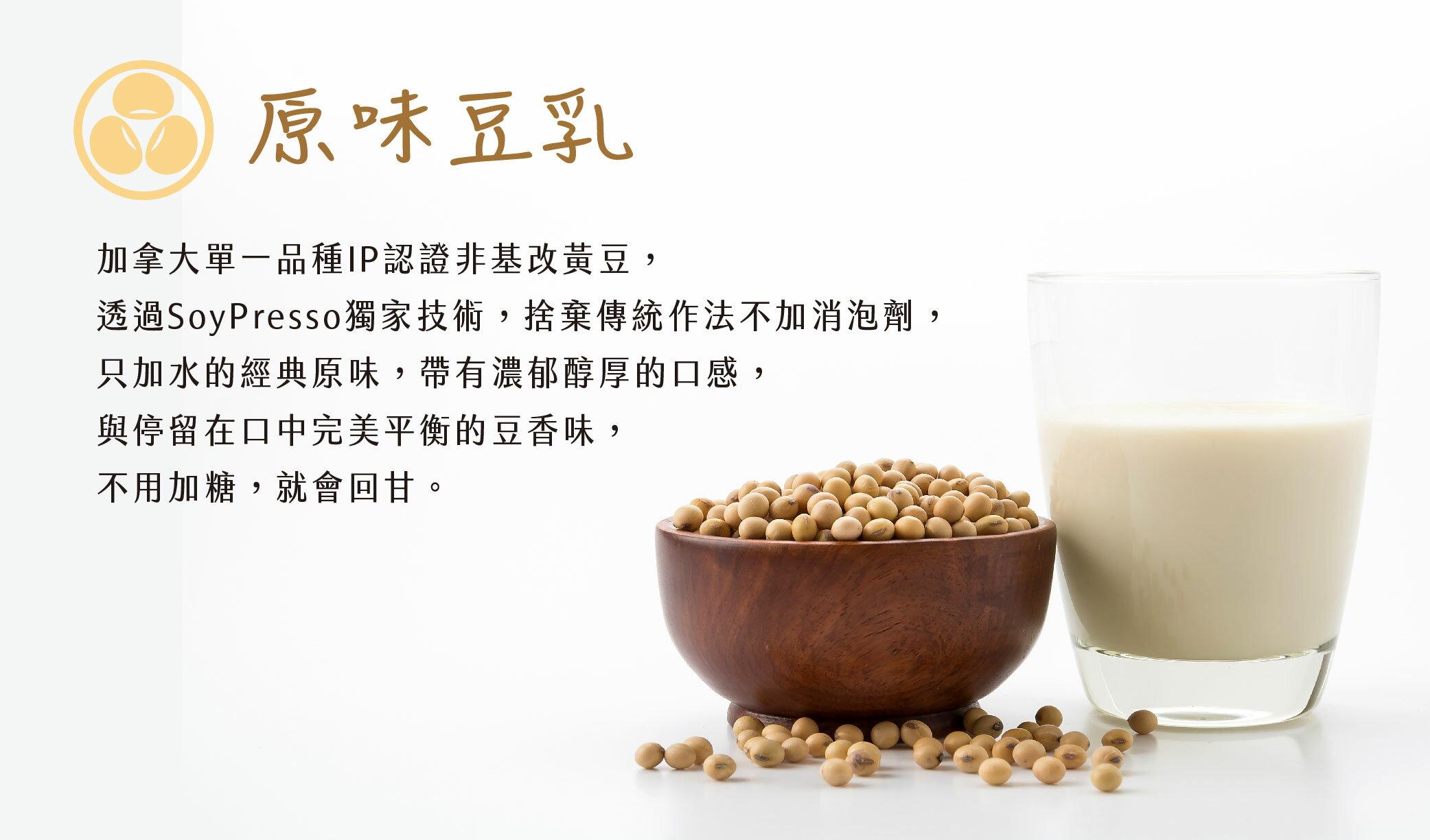 【漿樣子濃い豆乳】原味(無糖)豆乳(大瓶 / 960CC)★~滿額免運~超級優惠! 1