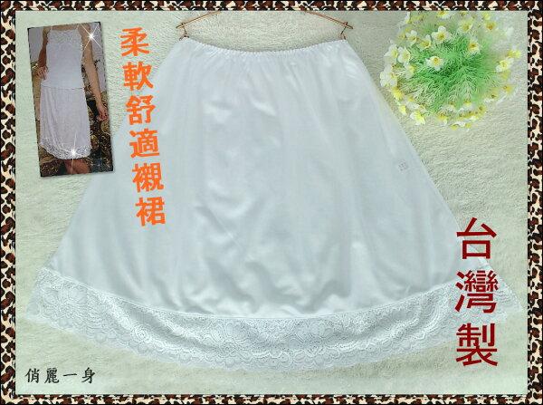 【台灣製】襯裙柔軟舒適內搭裙女仕款內裡防透明內搭裡襯觸感滑滑的夏季必買~熱銷商品G3652俏麗一身