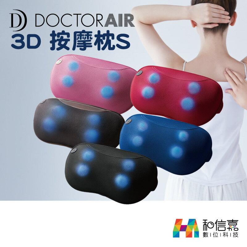 買一送一【和信嘉】DOCTOR AIR 3D按摩枕S (紅/粉/藍/棕/黑) 按摩紓壓 輕便好收 公司貨 原廠保固一年