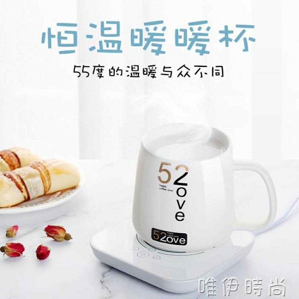 保溫墊 55度暖暖杯加熱杯墊恒溫杯牛奶加熱器家用多功能保溫墊暖杯墊 唯伊時尚220v 0