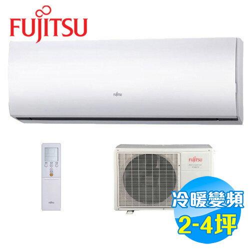 富士通 Fujitsu 變頻冷暖 一對一分離式冷氣 T系列 ASCG-25LTTA / AOCG-25LTT