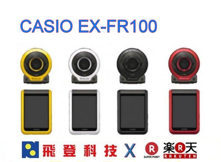 【極限運動 超強美肌】EX-FR100 白色單機 卡西歐硬派自拍神器 16MM超廣角  運動新一代創意分離相機 EXFR100 與TR70同晶片設計