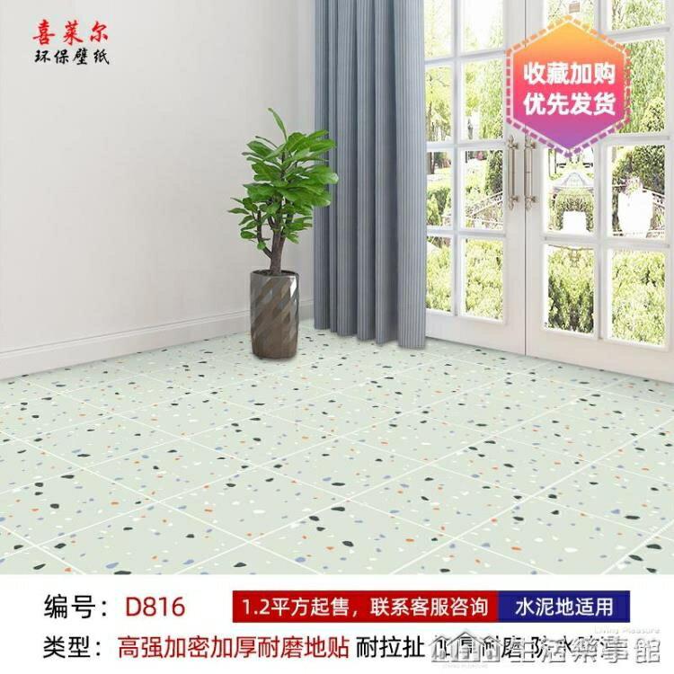 地板貼自粘廚房防油地面貼紙衛生間防水防滑浴室地貼廁所瓷磚墻紙 NMS麥田印象
