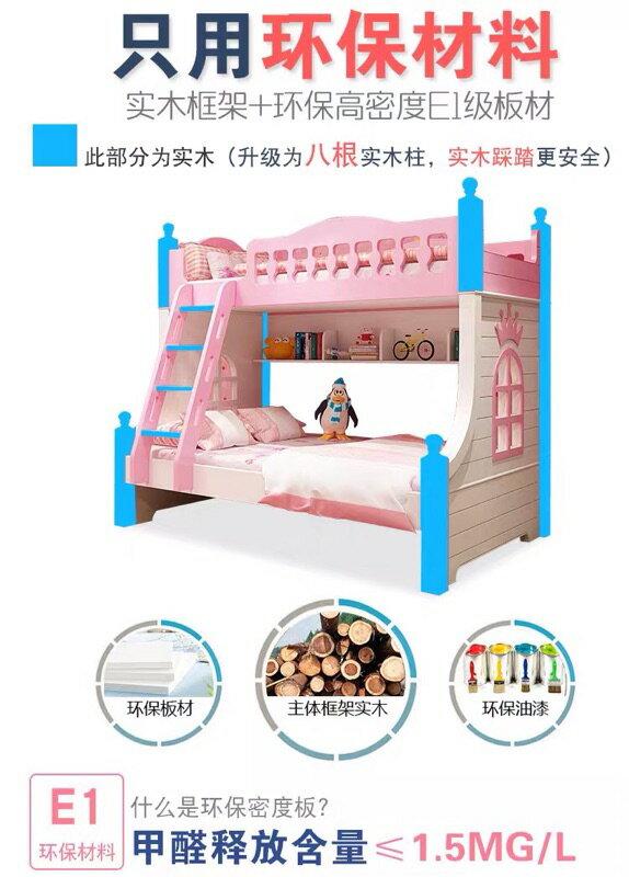 [免運免安裝]皇冠兒童雙層床 子母床 上下床 爬梯款(小蘋果家具)1921