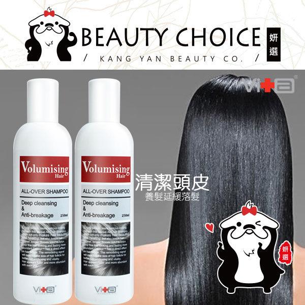 【姍伶】『超值2件組』VI+A 薇佳 養髮全效洗髮精 強韌髮絲 頭皮保養豐盈養髮 新品上市250ml x 2瓶