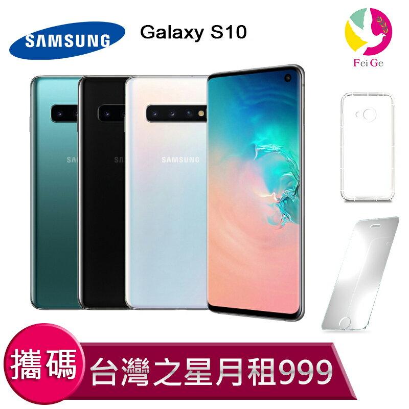三星 S10 (8GB+128GB) 攜碼至台灣之星 4G上網吃到飽 月繳999手機$17300元【贈9H鋼化玻璃保護貼*1+氣墊空壓殼*1】
