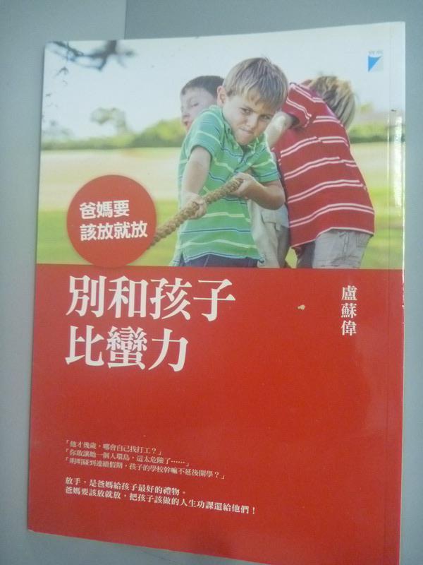 ~書寶 書T1/親子_IKP~別和孩子比蠻力:爸媽要該放就放_盧蘇偉