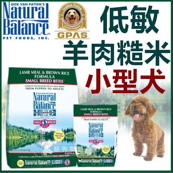 +貓狗樂園+ Natural Balance【小型犬。羊肉糙米配方。4.5磅】950元 - 限時優惠好康折扣