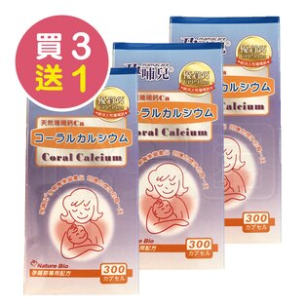 mamacare孕哺兒®天然珊瑚鈣膠囊300粒【3盒再贈1盒】【悅兒園婦幼生活館】